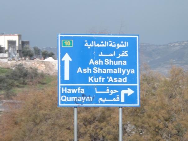 Going to Ash Shuna Ash Shamaliyya